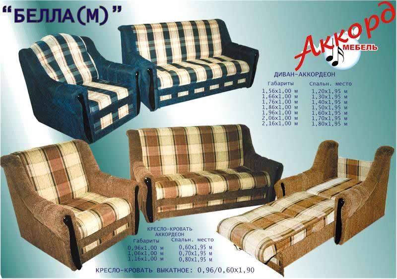 Комплект мягкой мебели Белла-М 3+1+1