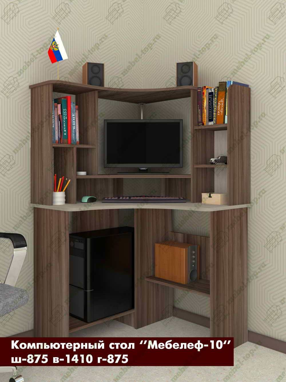 Компьютерный стол Мебелеф-10 стенка мебелеф 5