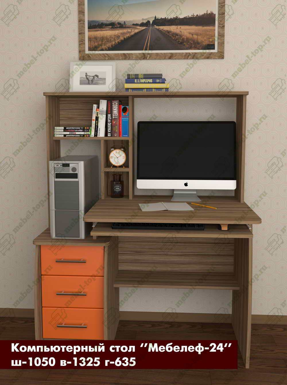 Компьютерный стол Мебелеф-24 компьютерный стол мебелеф 12