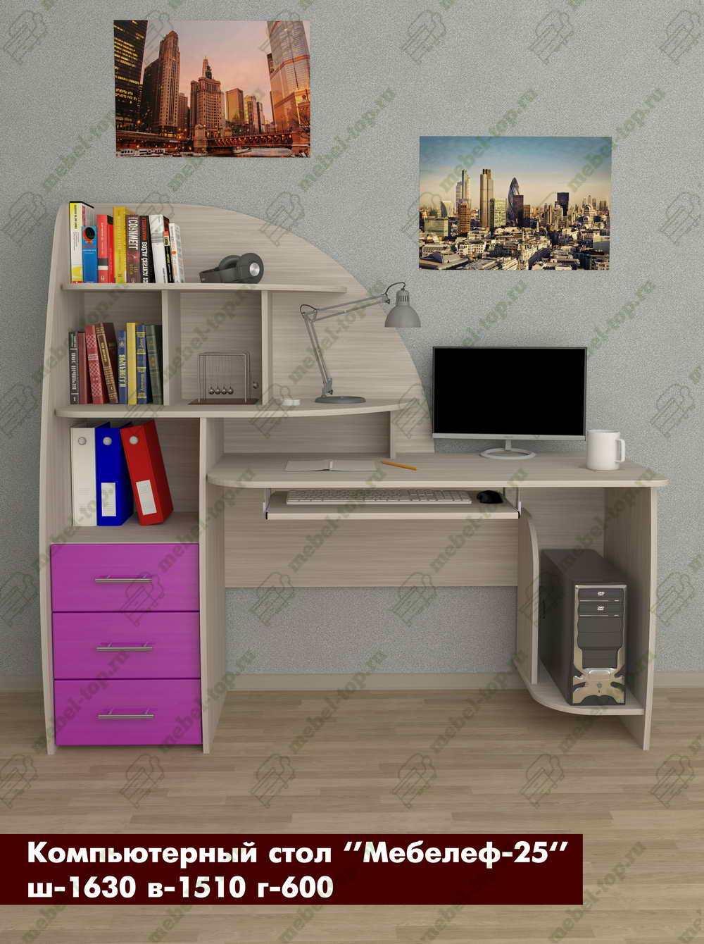 Компьютерный стол Мебелеф-25 компьютерный стол кс 20 30