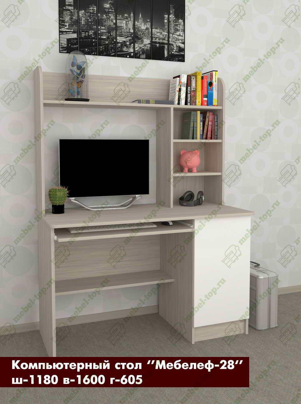 Компьютерный стол Мебелеф-28 компьютерный стол кс 20 30