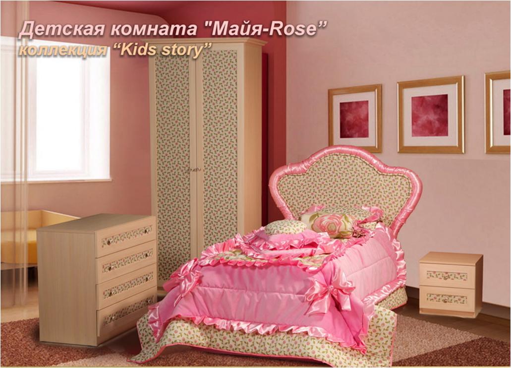 Детская комната Майя-роуз