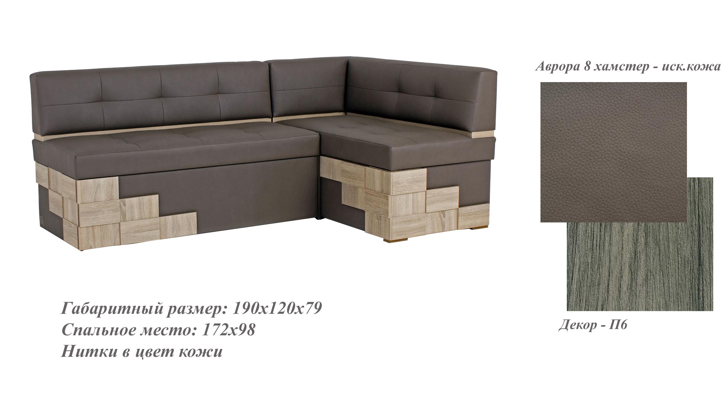 Кухонный угловой диван Редвиг-Аврора