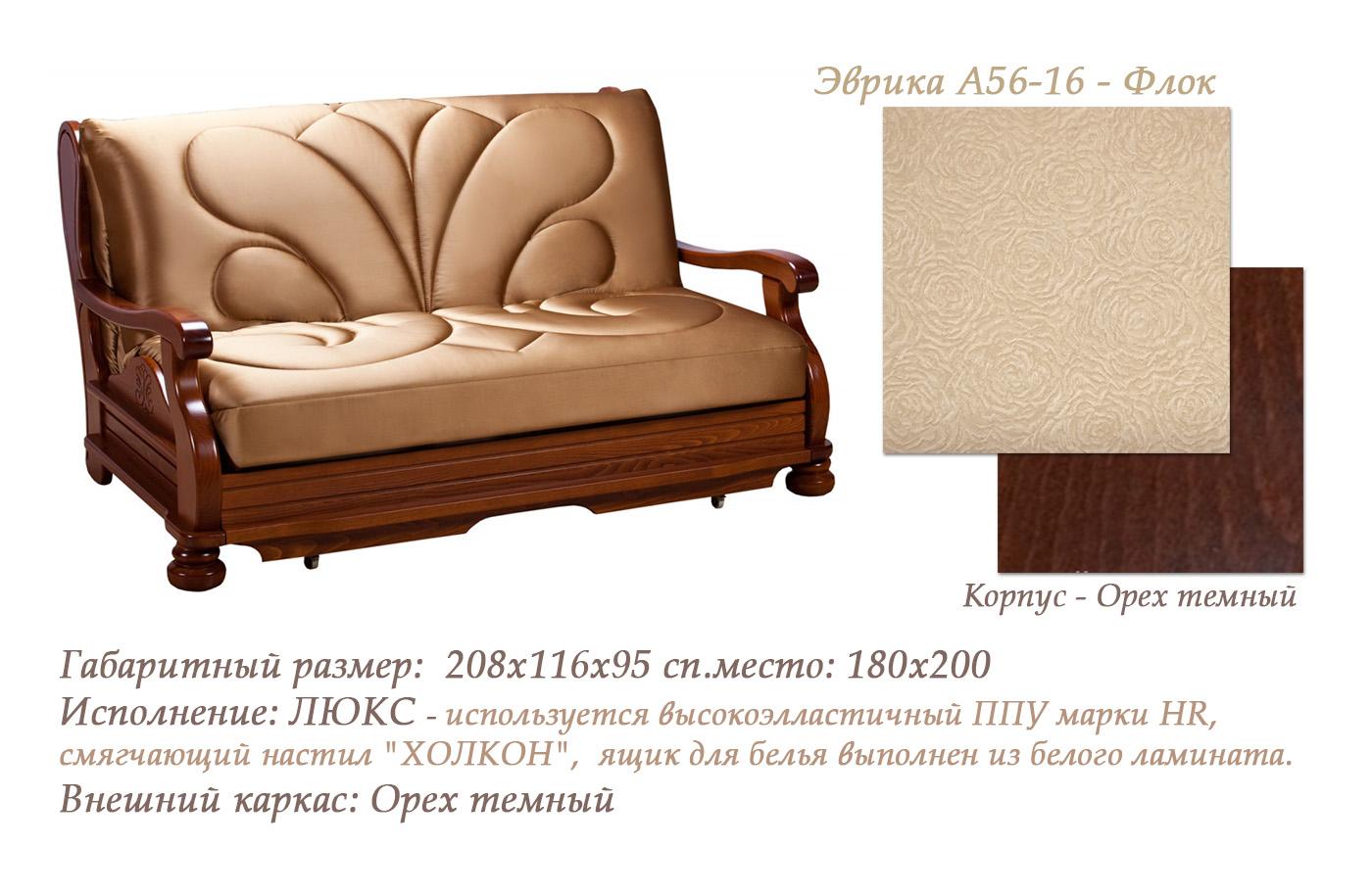 Диван аккордеон Милан с деревянными подлокотниками-677 диван аккордеон брест с деревянными подлокотниками