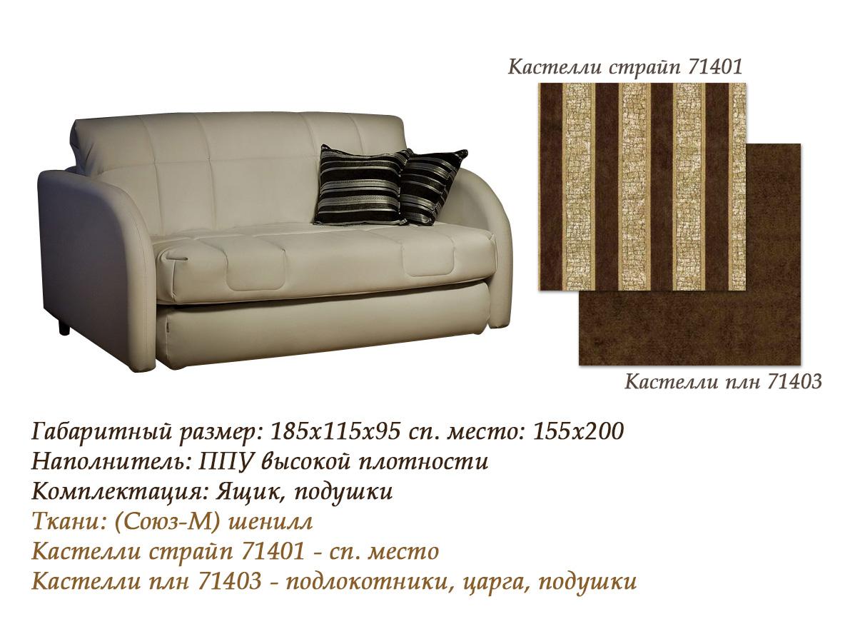 Диван аккордеон Гламур-м153
