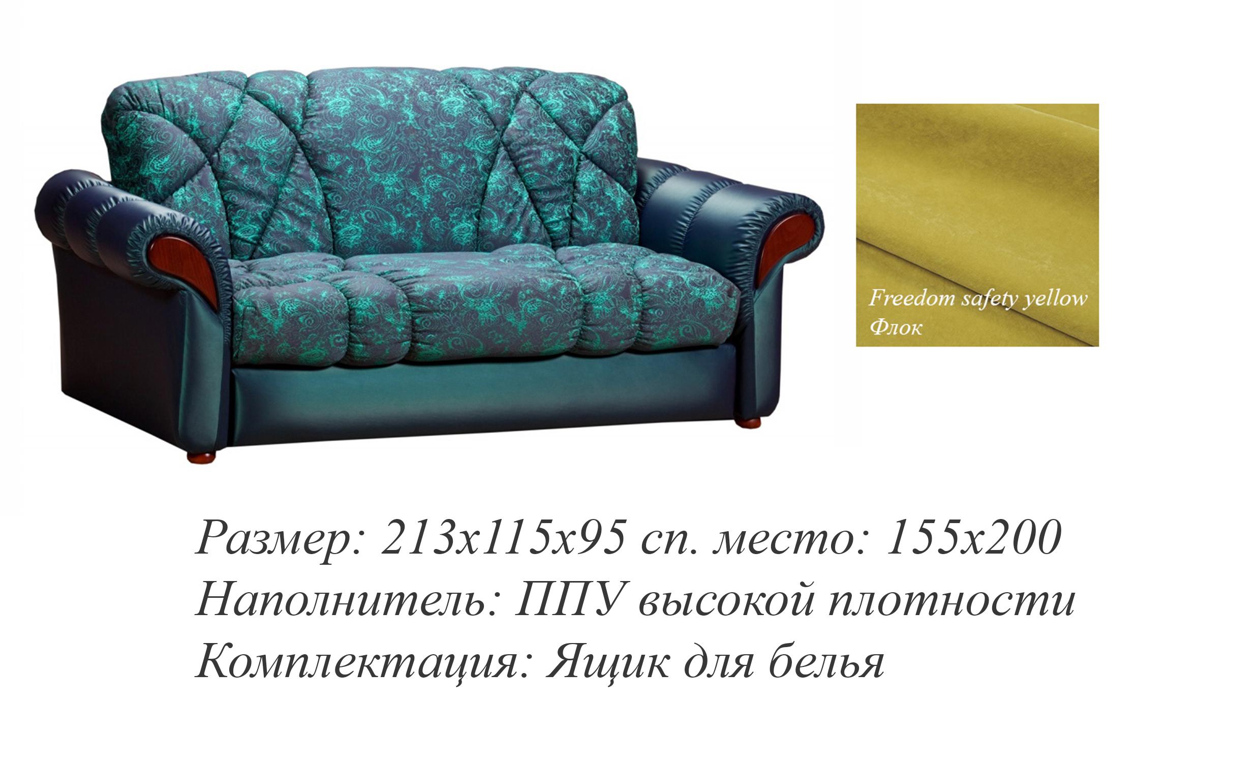 Диван аккордеон Ультра 649л