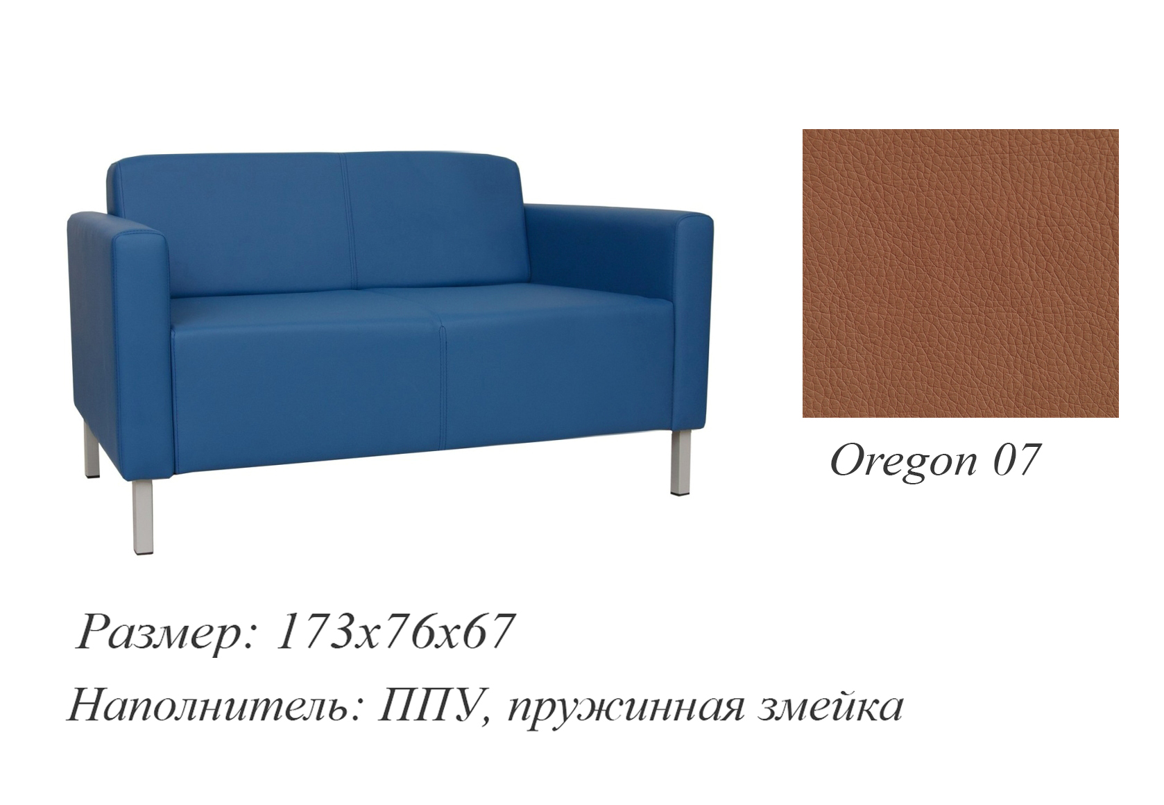 Диван для офиса МДВ 15688376 от mebel-top.ru