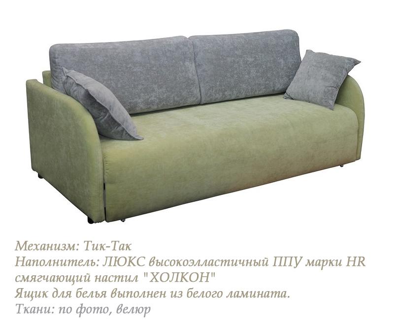 Диван тик-так Диана-201