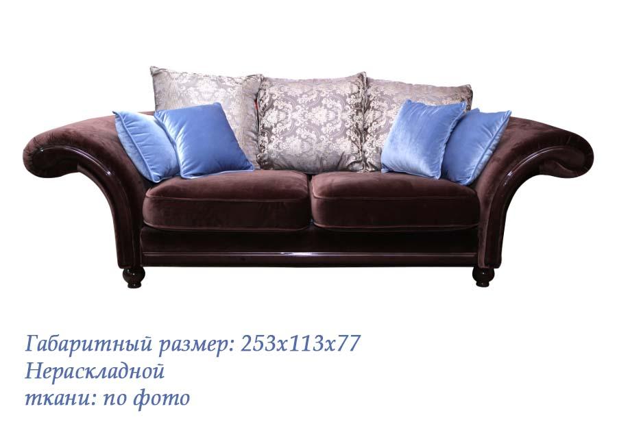 Диван Николь LAVSOFA-842