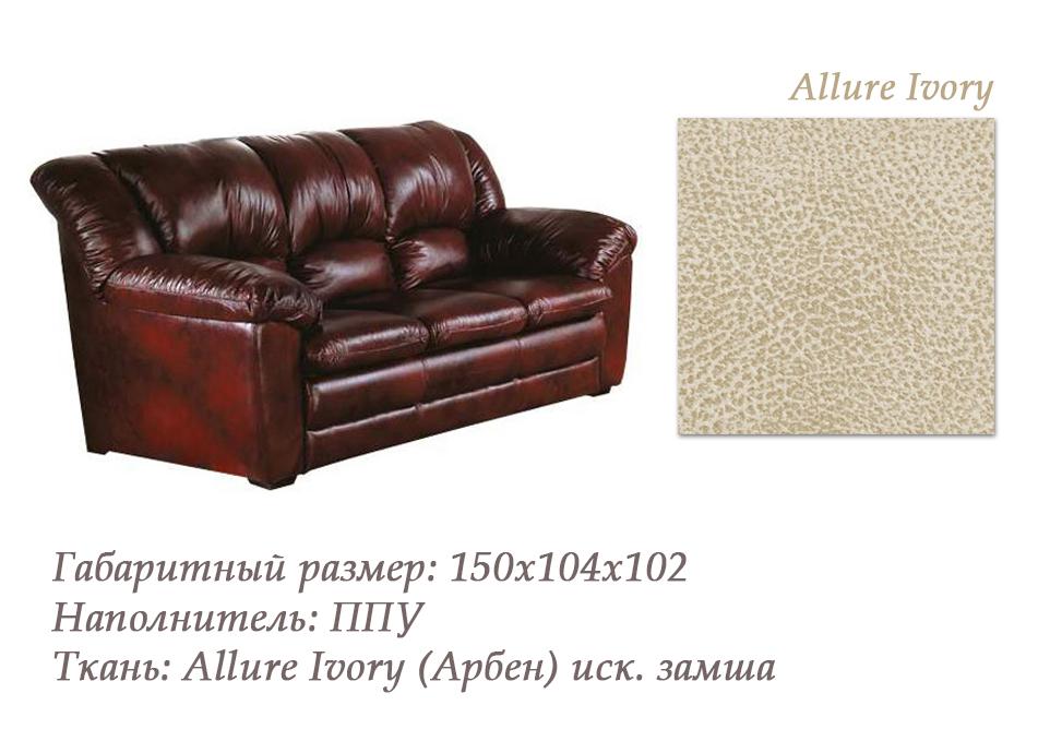 Диван офисный Оберон LAVSOFA-л994 диван офисный сириус lavsofa
