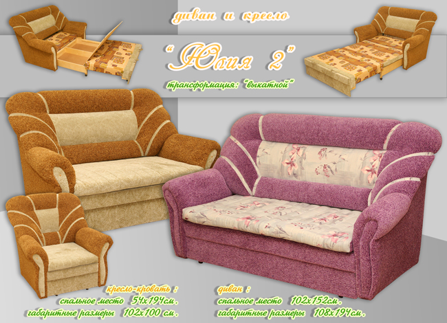 Комплект мягкой мебели Юлия-2 3+1+1