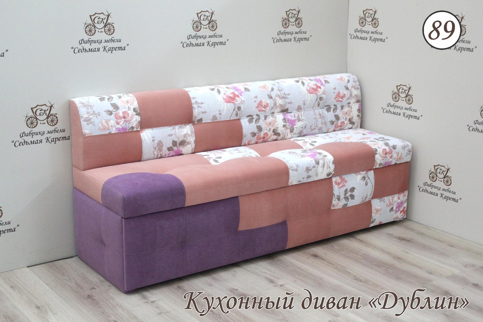 Кухонный диван Дублин АКЦИЯ!