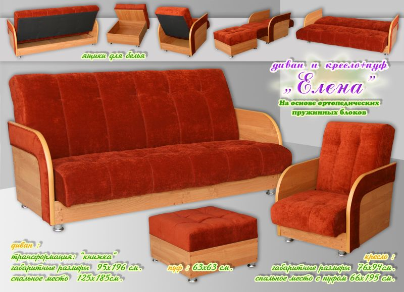 Мягкая мебель Елена мягкая мебель джокер люкс