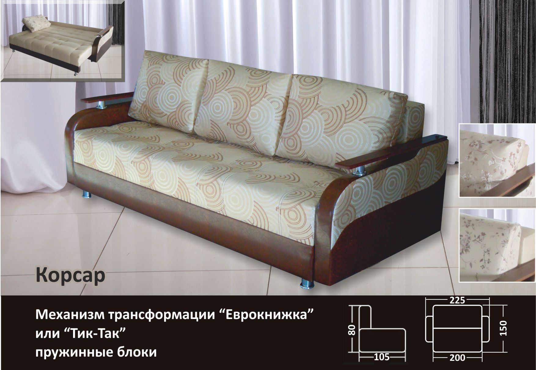 Диван Аккорд 15678226 от mebel-top.ru