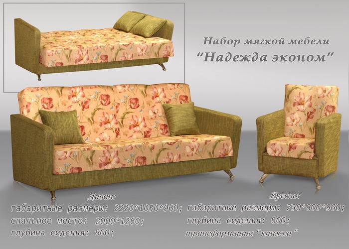 Комплект мягкой мебели Надежда эконом 3+1+1Комплекты мягкой мебели<br>Размер: диван: 222х105х96 (сп. м. 126х200); кресло: 75х80х96<br><br>Механизм: Книжка<br>Каркас: Деревянный<br>Полный размер: 222х105х96<br>Спальное место: 126х200<br>Размер кресла: 75х80х96<br>Наполнитель: ППУ высокой плотности (Пенополиуретан)<br>Комплектация: Ящик для белья<br>Примечание: Стоимость указана по минимальной категории ткани<br>Изготовление и доставка: 5-7 дней<br>Условия доставки: Бесплатная по Москве до подъезда<br>Условие оплаты: Оплата наличными при получении товара<br>Подъем на грузовом лифте: 1200 руб.<br>Гарантия: 12 месяцев<br>Производство: Россия