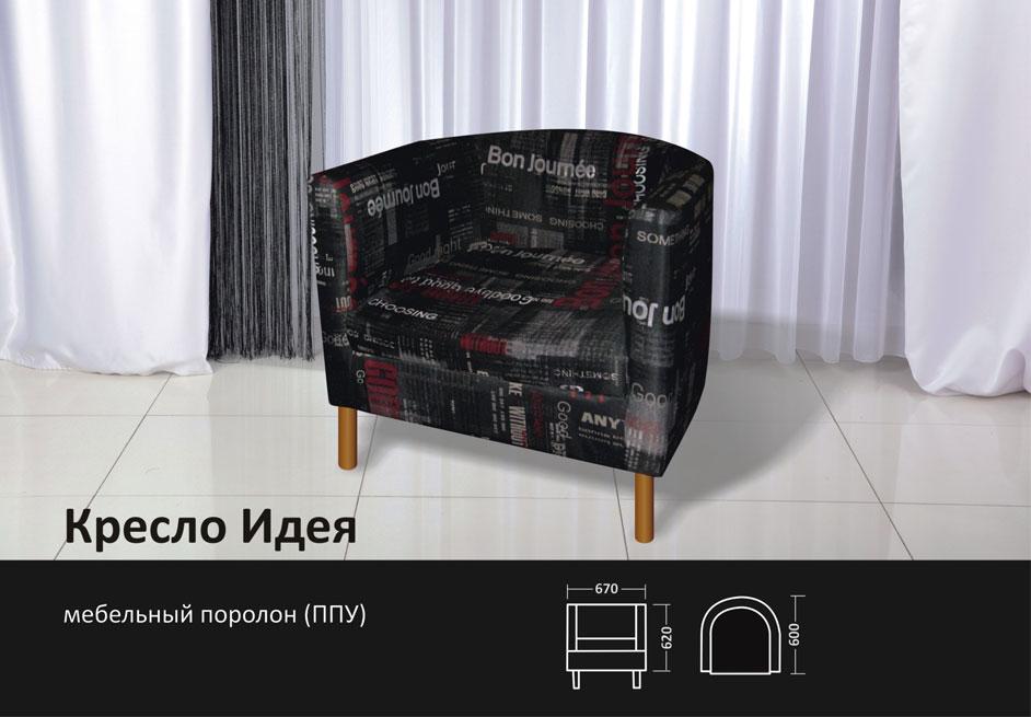 Кресло для отдыха Идея кресло для отдыха аккорд