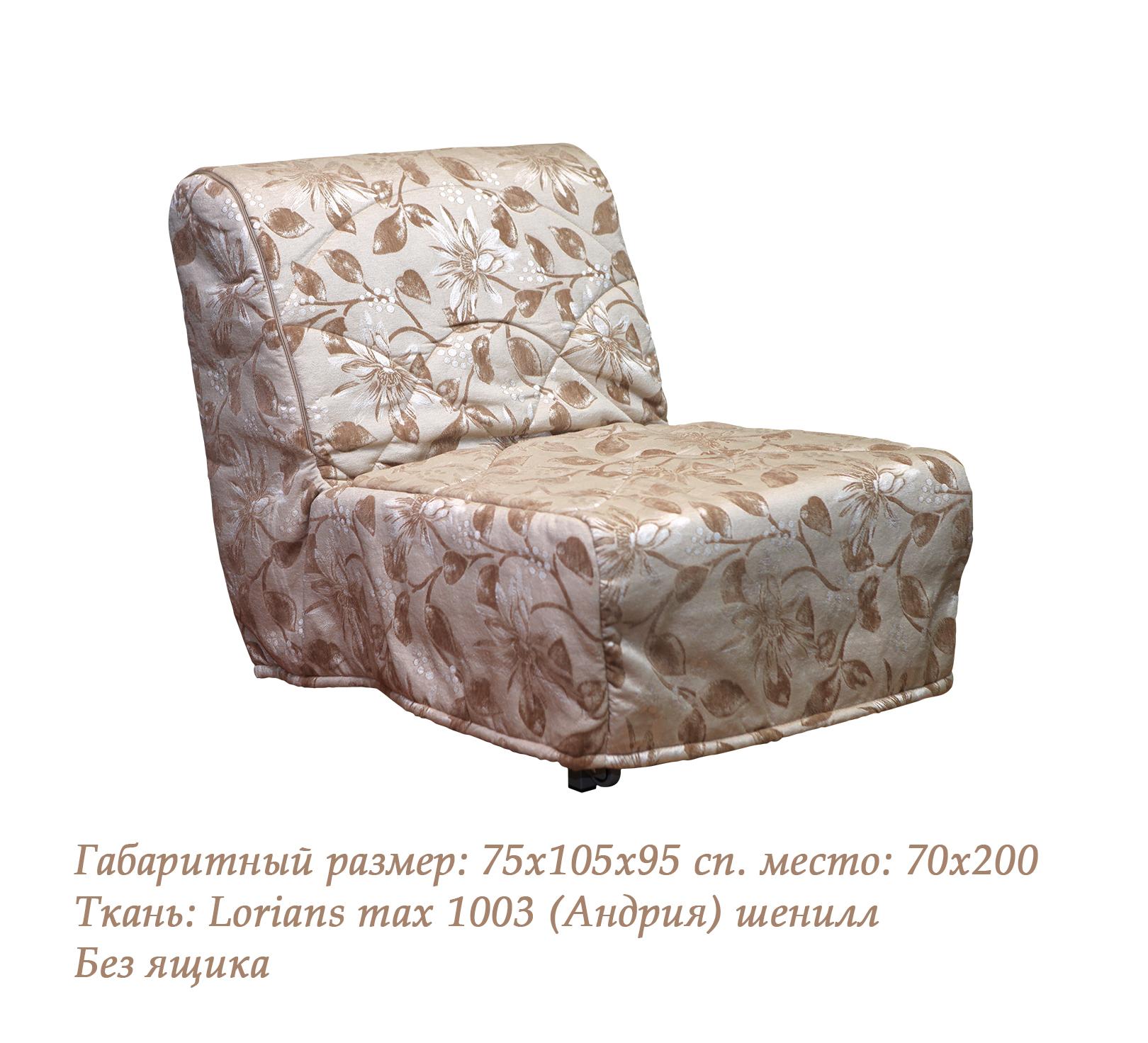 Кресло-кровать Киссар-527