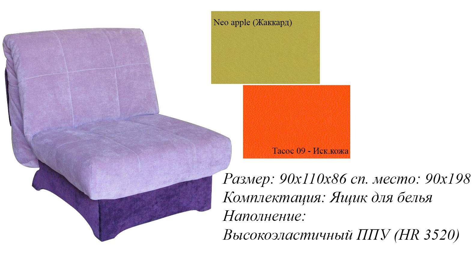 Купить со скидкой Кресло-кровать Аккорд-2 Neo apple