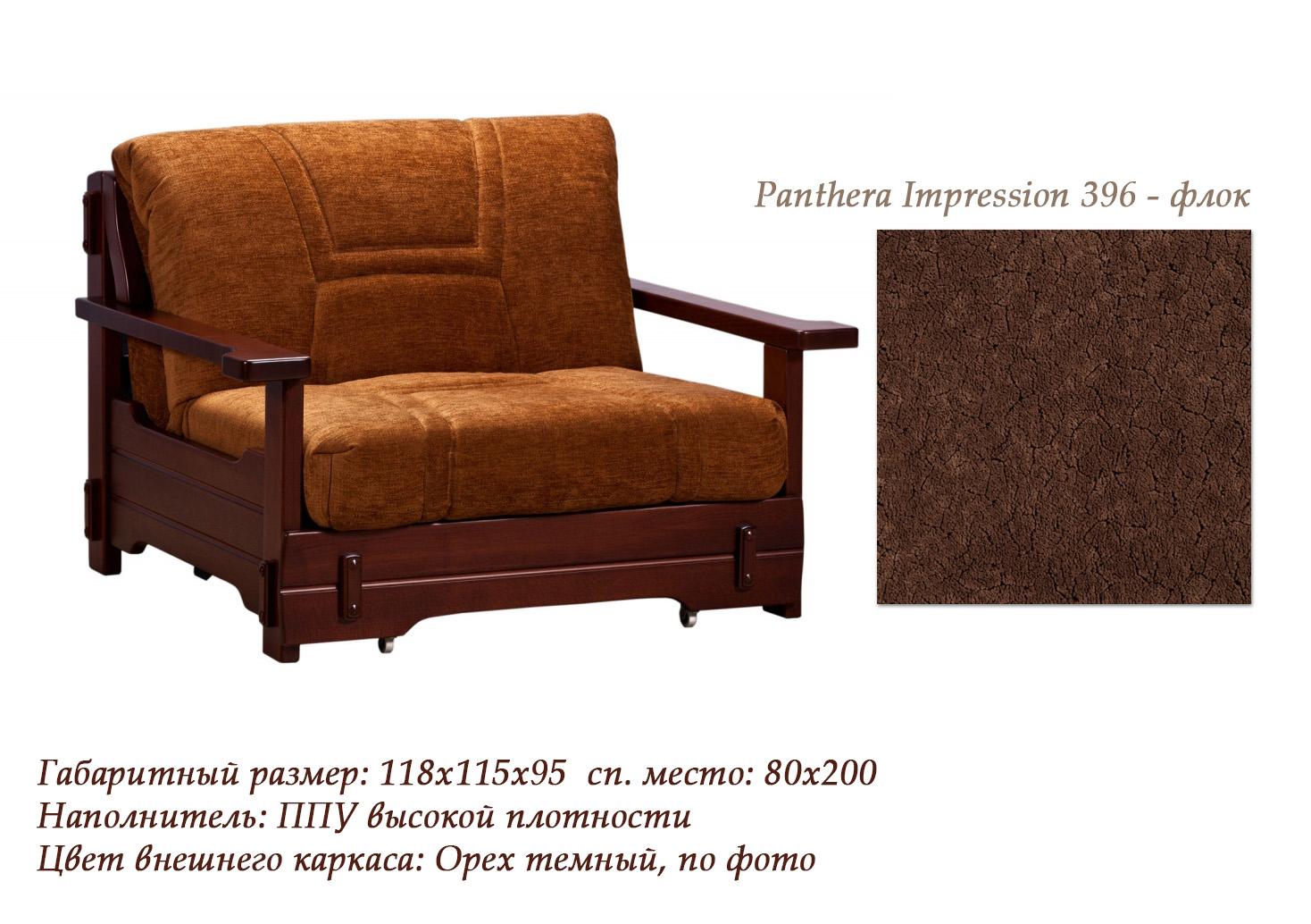 Кресло-кровать аккордеон Брест с деревянными подлокотниками-851