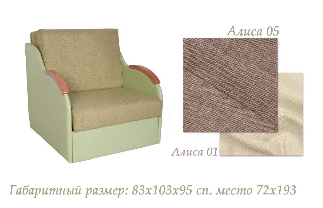 Кресло-кровать Блюз 3-АК-Алиса