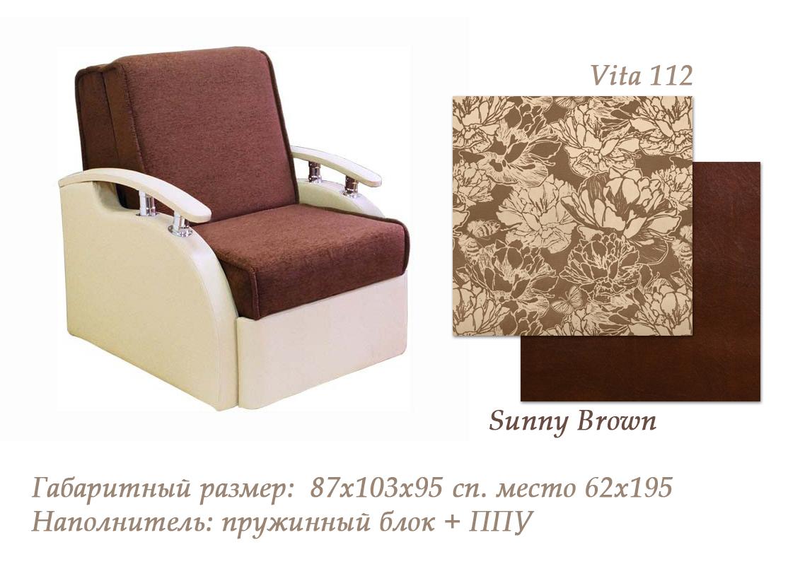 Кресло-кровать Блюз 8-АК-Vita цена