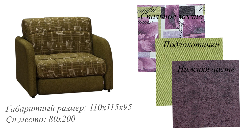 Кресло-кровать Гламур 318