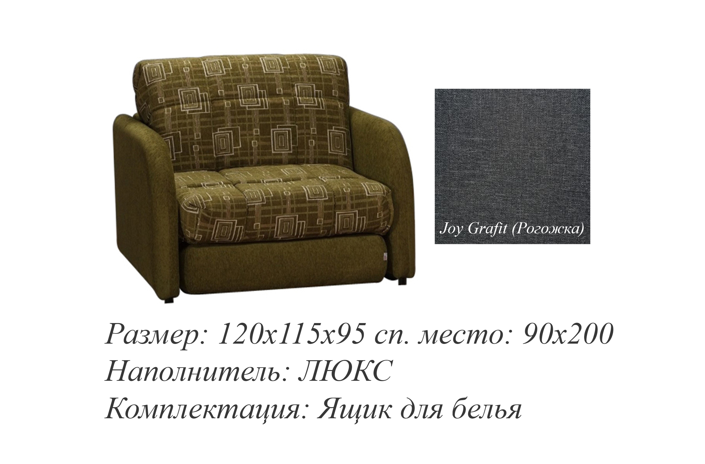 Кресло-кровать Гламур м636