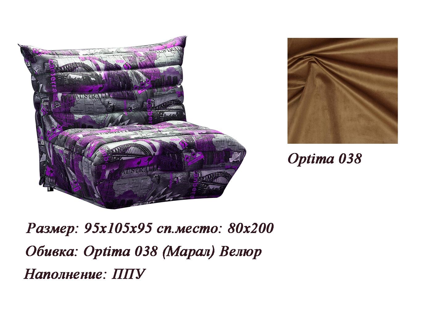 Кресло-кровать Карат м173