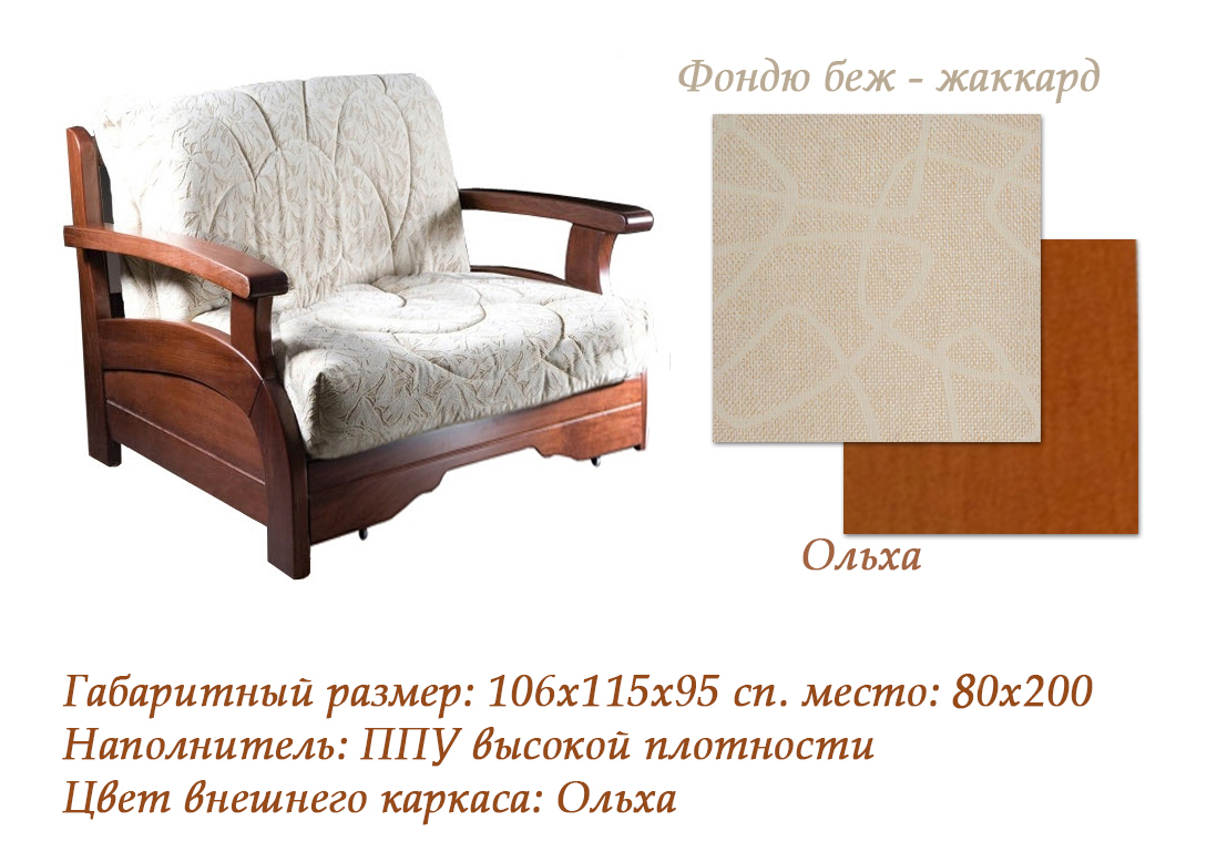 Кресло-кровать Лотос с деревянными подлокотниками-л392