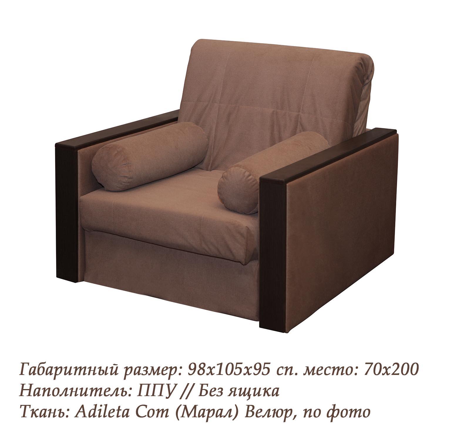 Кресло-кровать Милена-м273