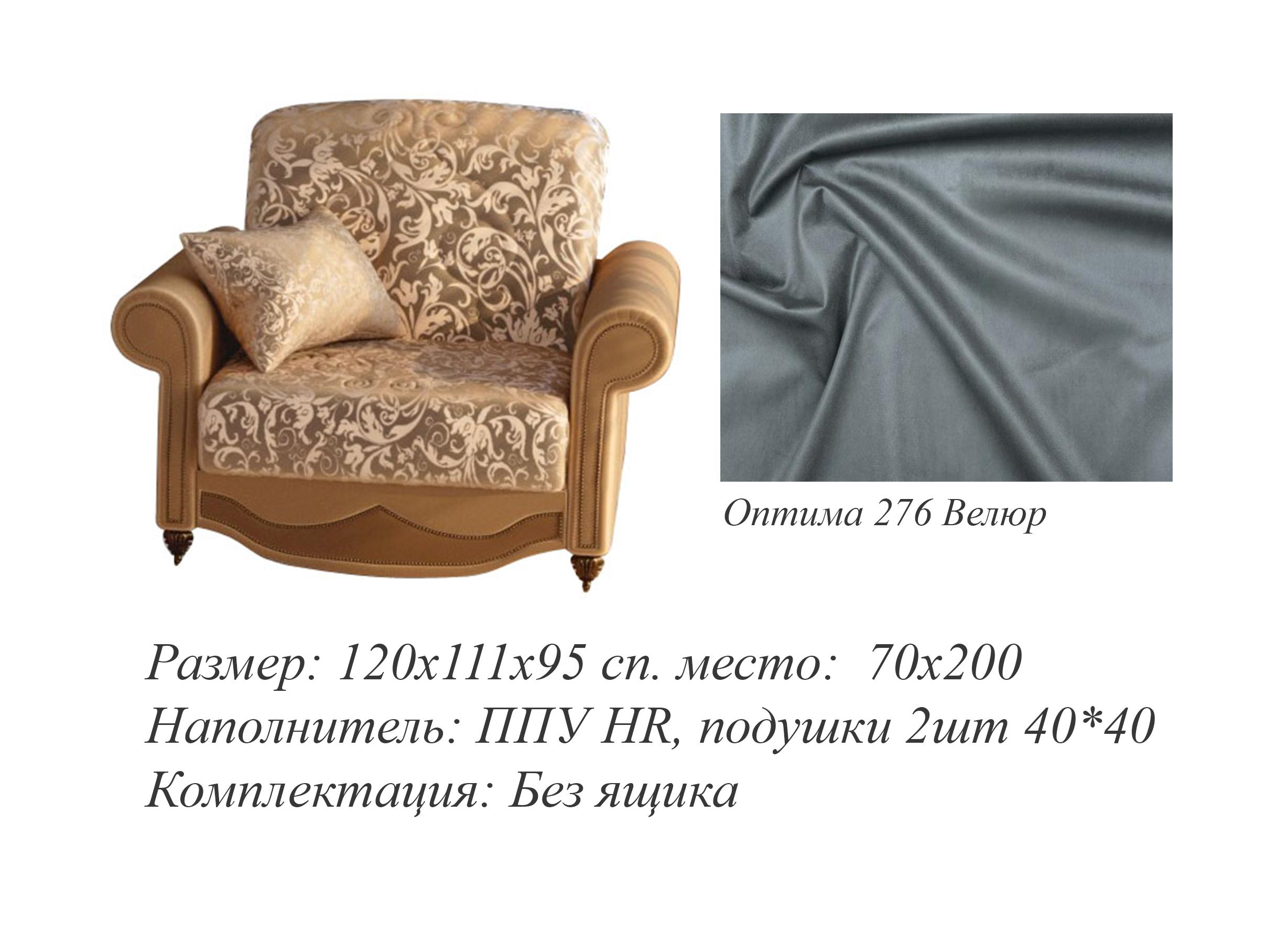 Кресло-кровать Пенфей л528