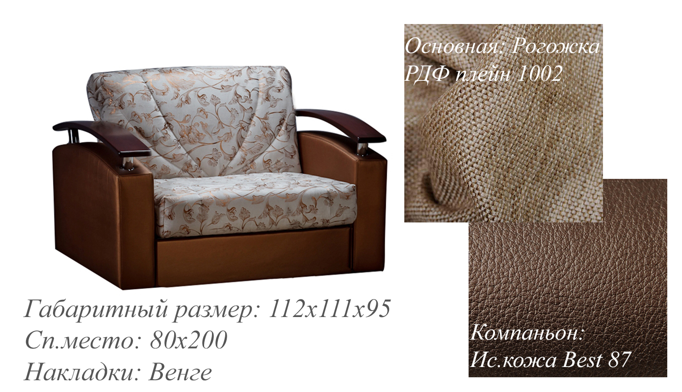 Кресло-кровать Протей м356