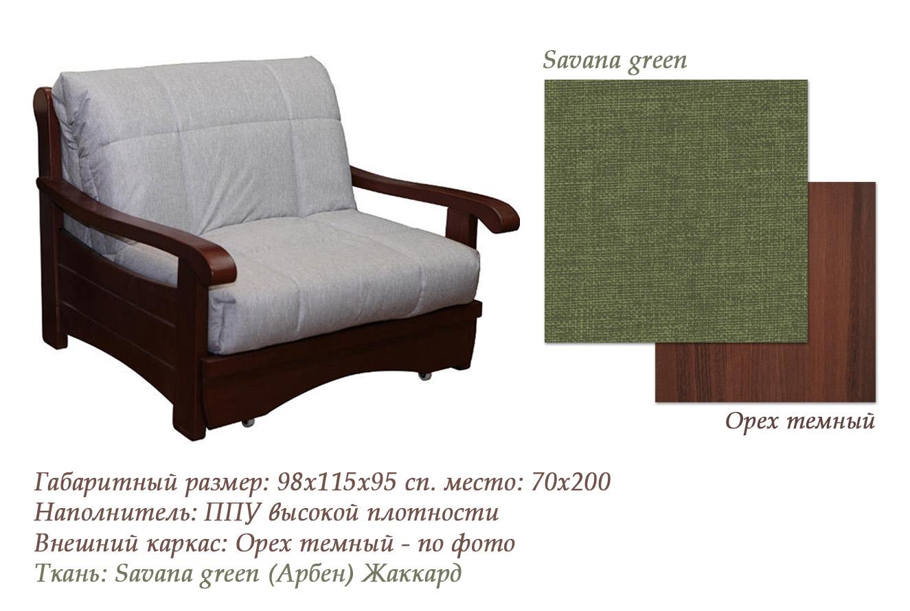 Кресло-кровать Рея с деревянными подлокотниками-л5