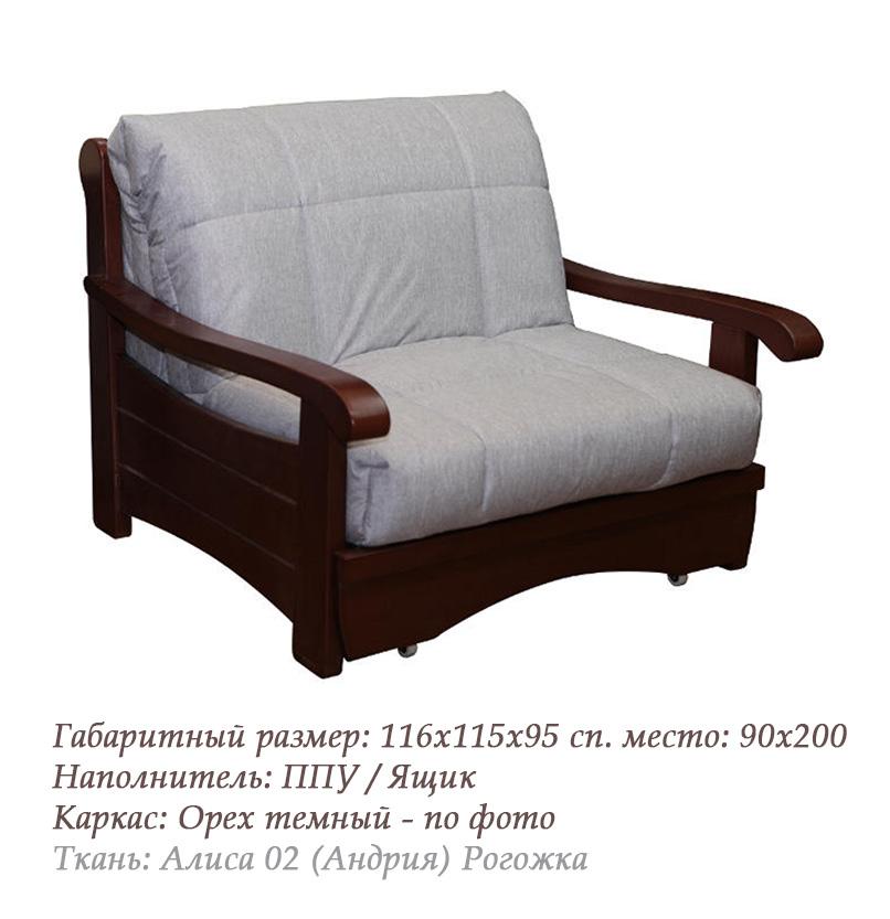 Кресло-кровать Рея с деревянными подлокотниками-м789