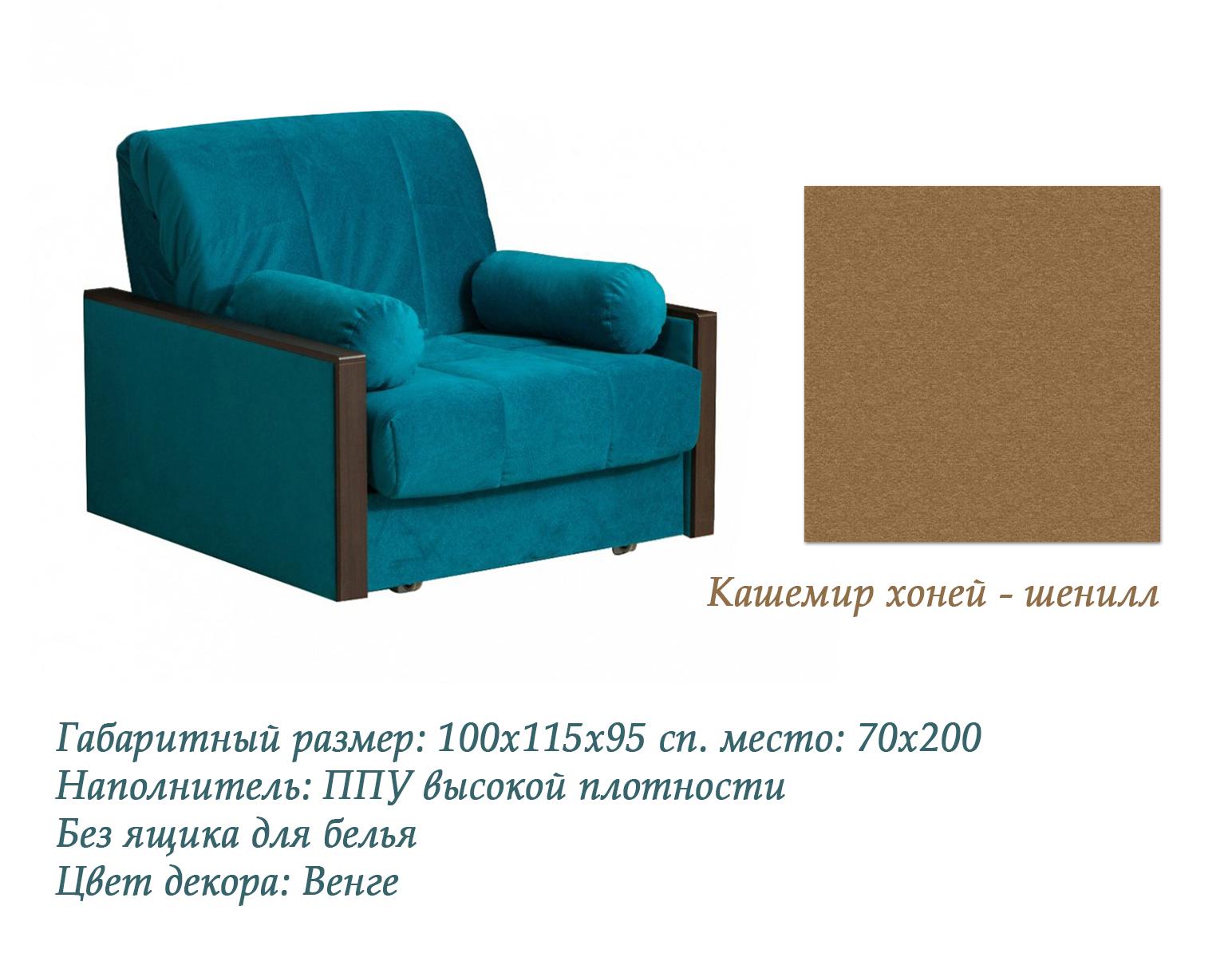 Кресло-кровать Росанна-м4