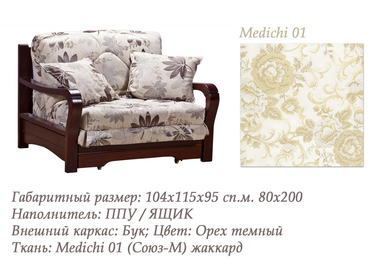 Кресло-кровать аккордеон Женева с деревянными подлокотниками-л710