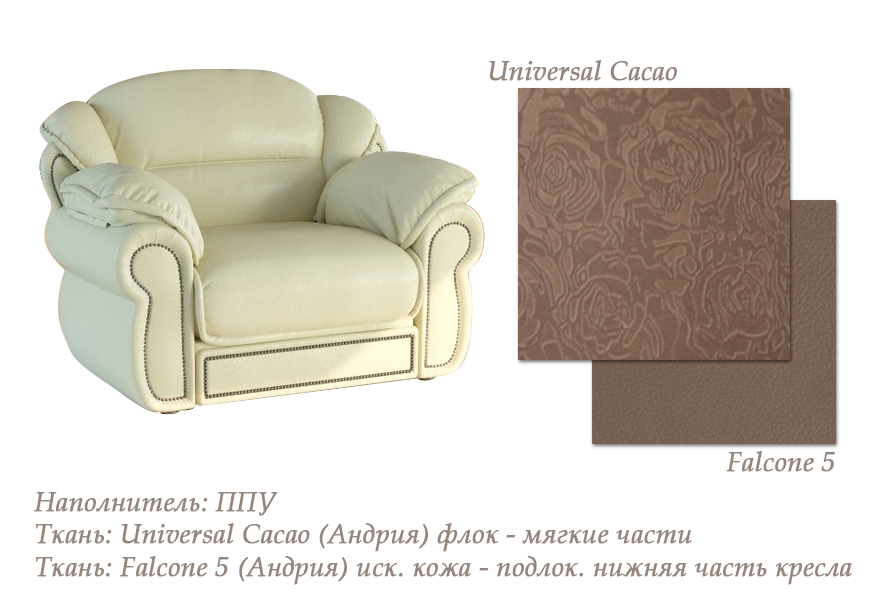 Кресло Адажио-2 LAVSOFA-л798