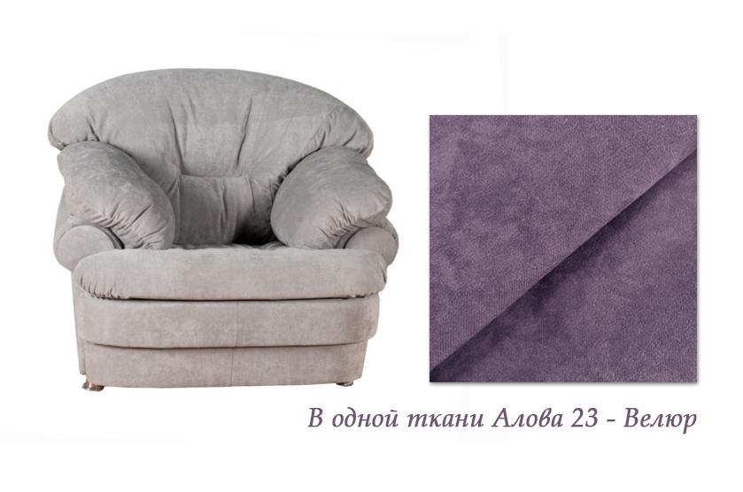 Кресло для отдыха Пассаж-Алоба кресло для отдыха фокстрот