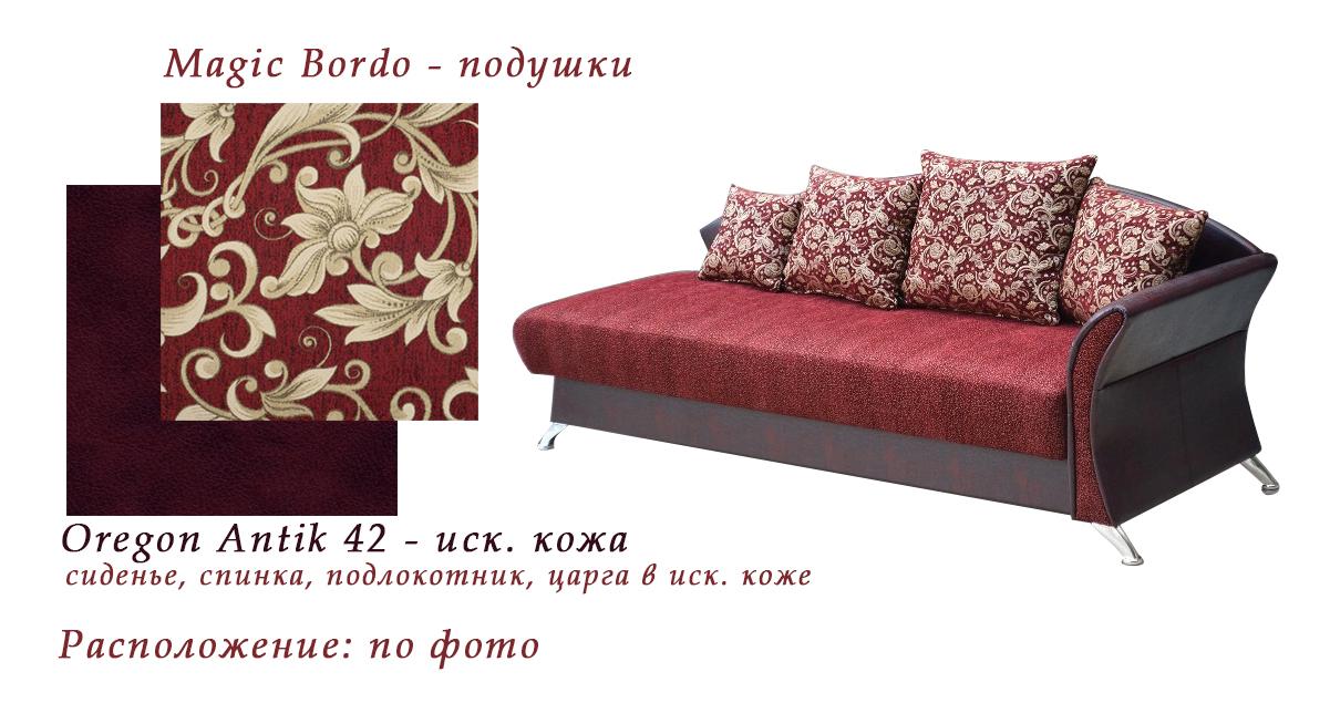 Кровать-тахта Влада-bordo