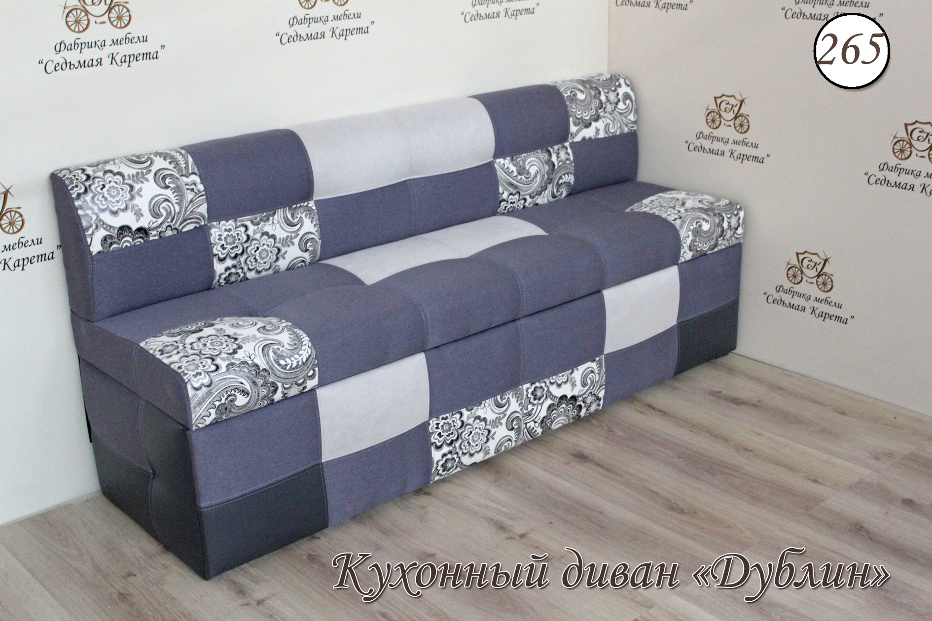 Кухонный диван Дублин-265