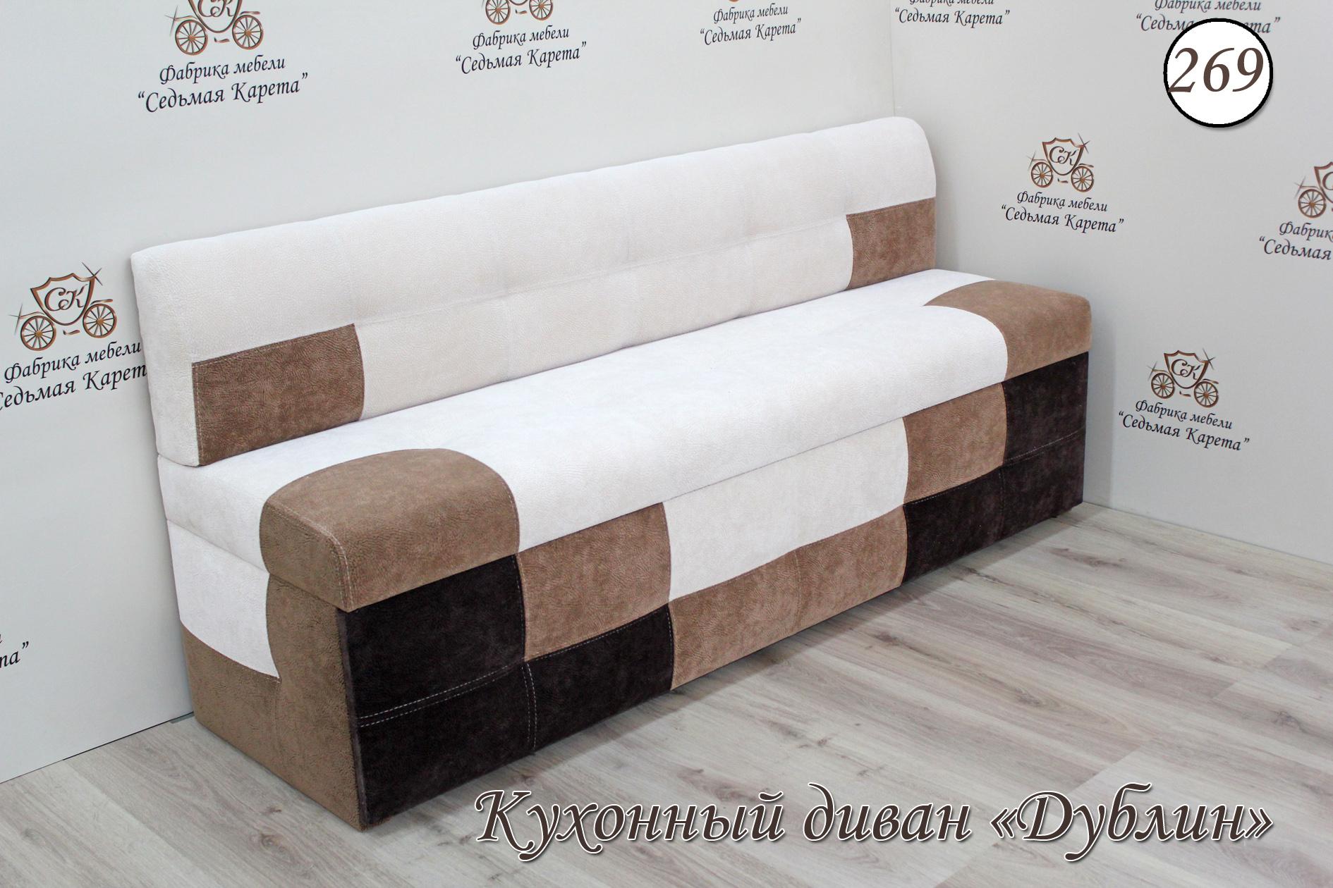 Кухонный диван Дублин-269 кухонный диван дублин
