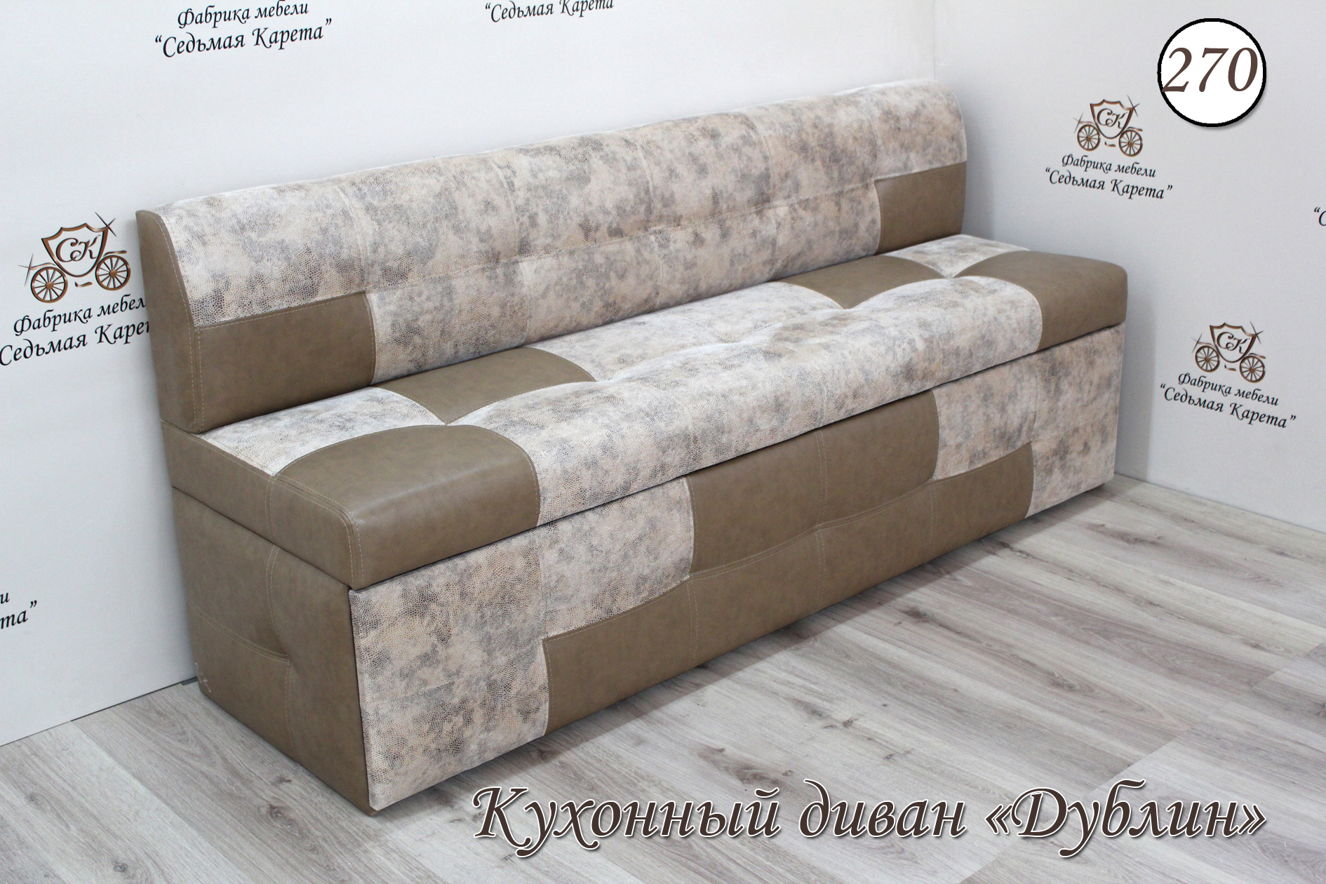 Кухонный диван Дублин-270 кухонный диван дублин
