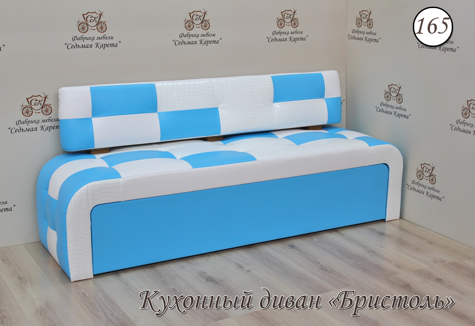 Кухонный диван Бристоль-163