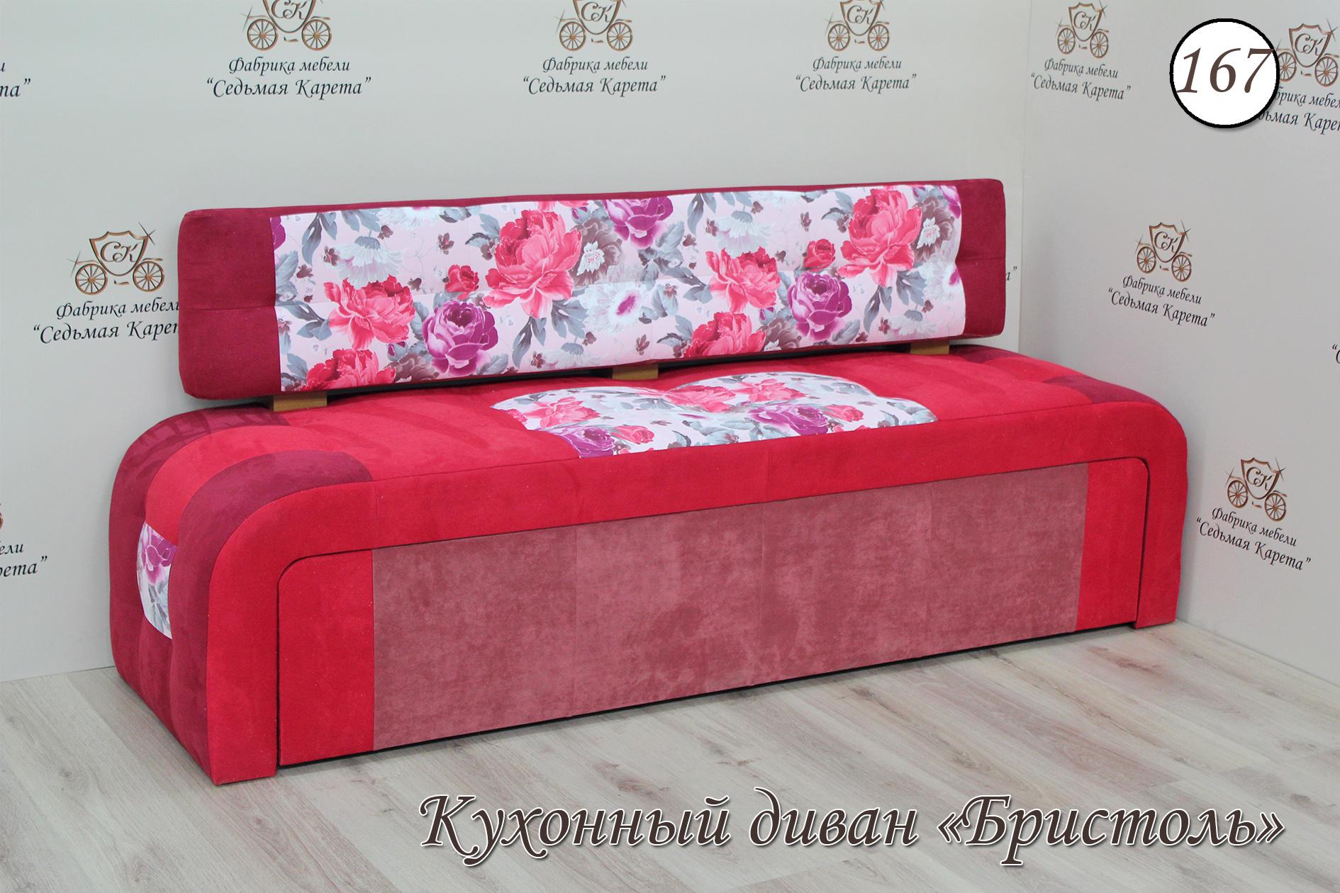 Кухонный диван Бристоль-167