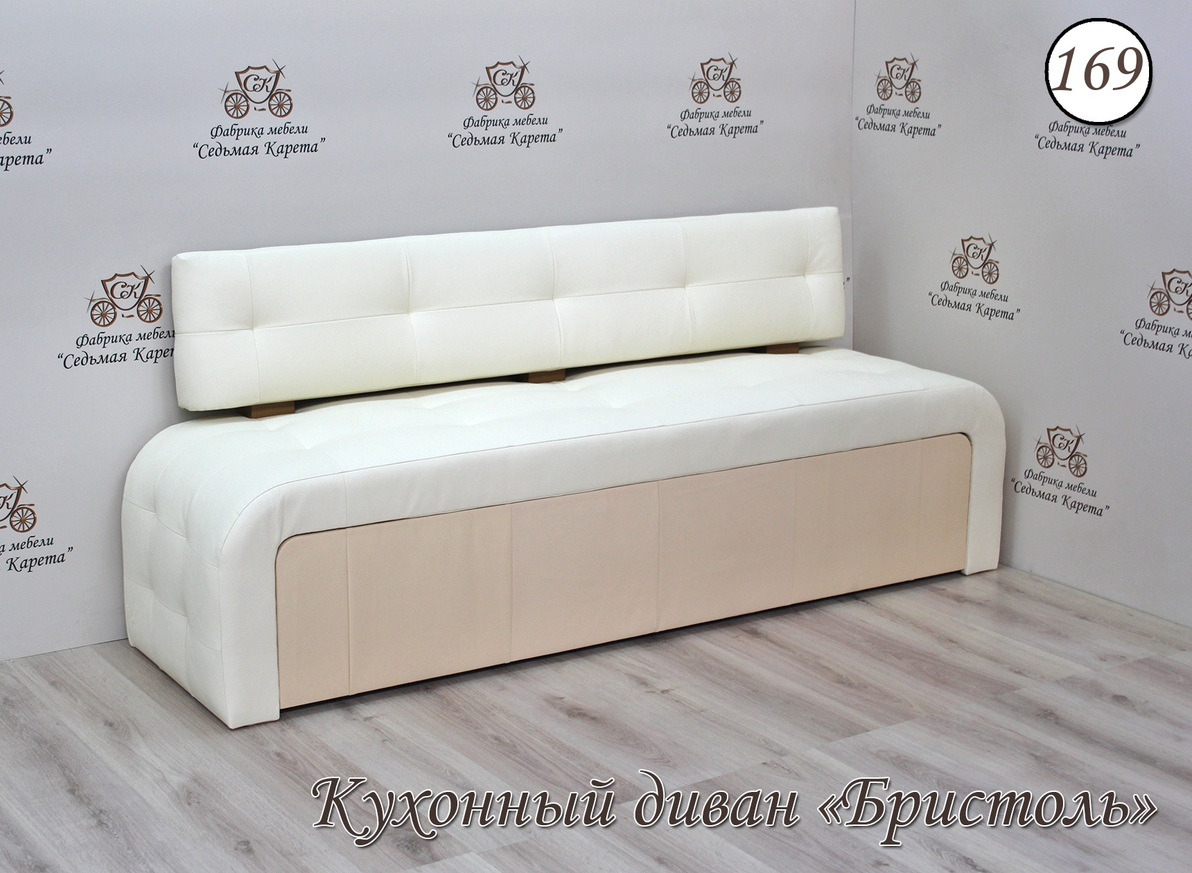 Кухонный диван Бристоль-169