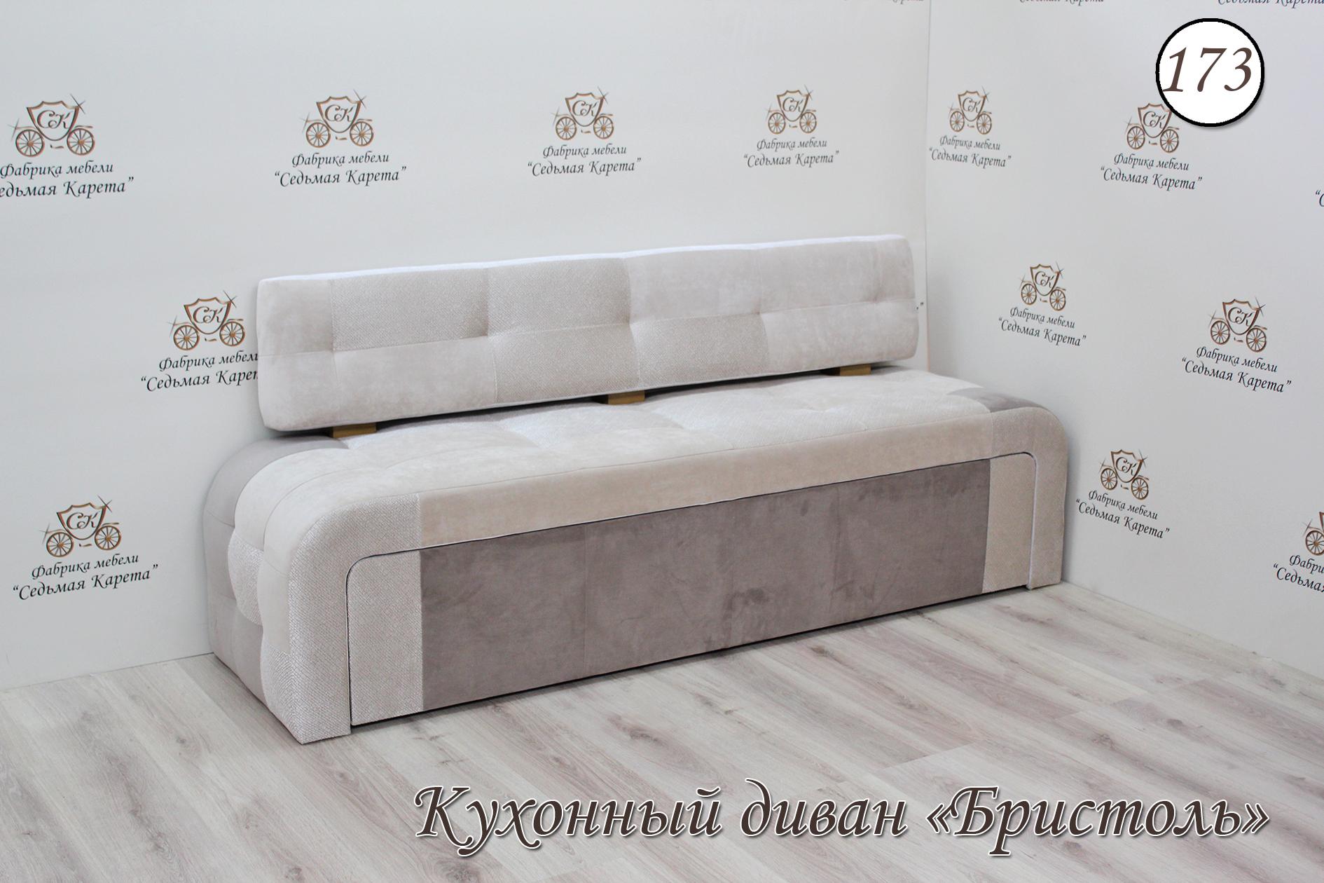Кухонный диван Бристоль-155