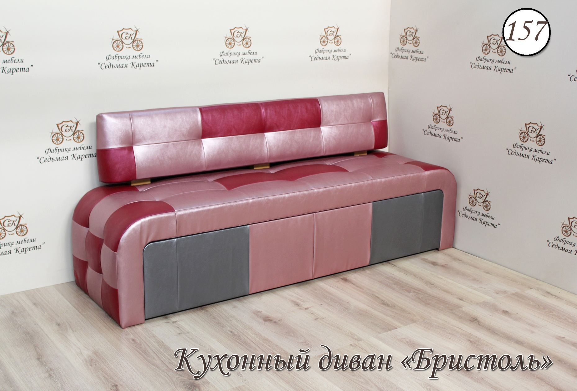 Кухонный диван Бристоль-157
