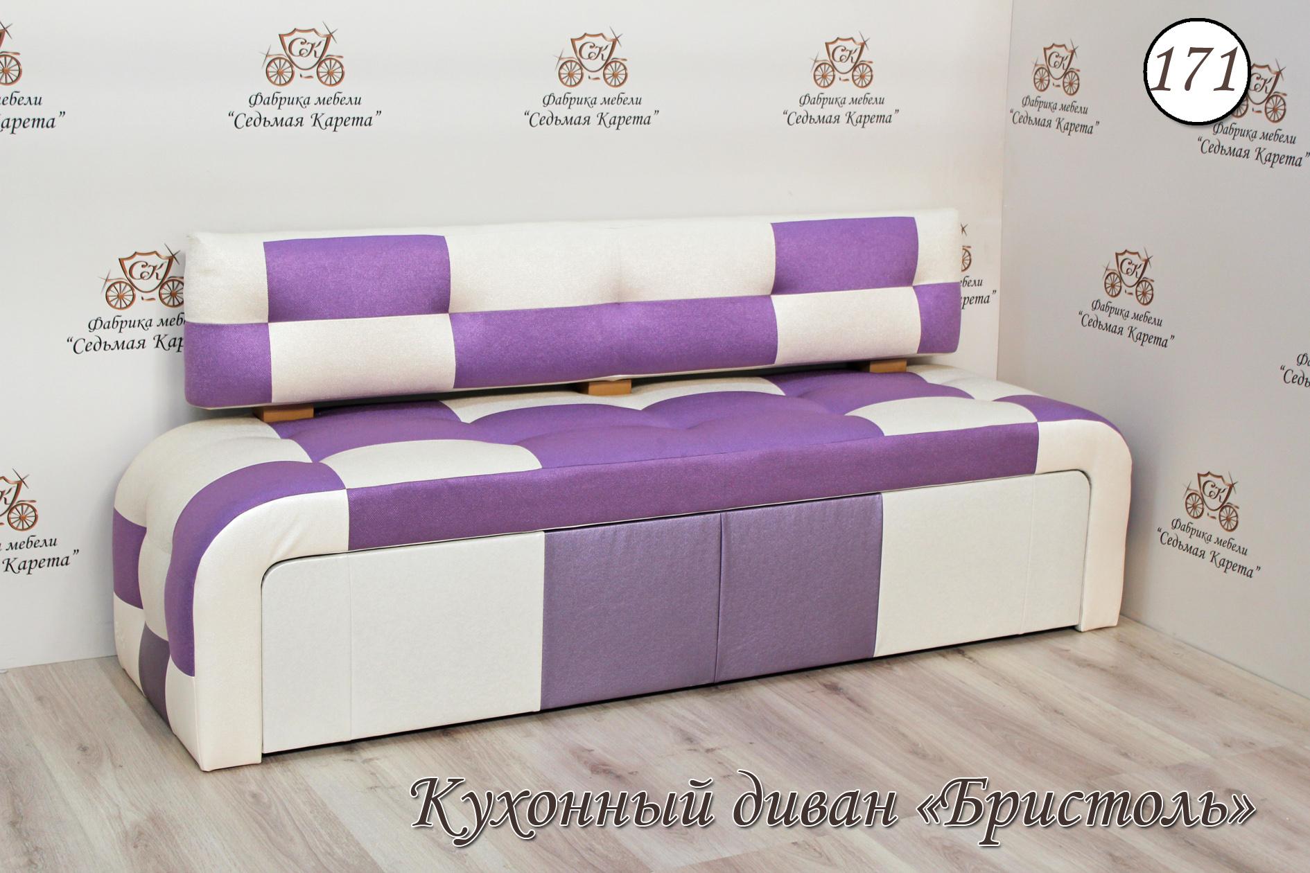 Кухонный диван Бристоль-171