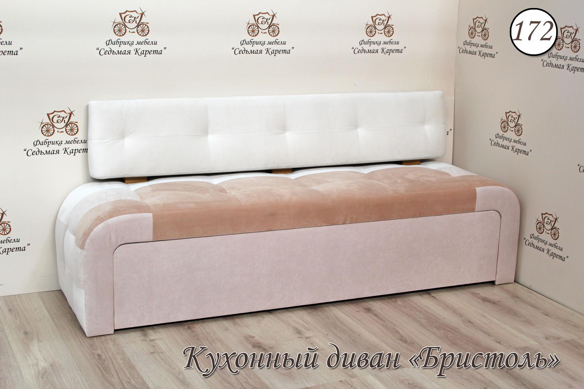 Кухонный диван Бристоль-172