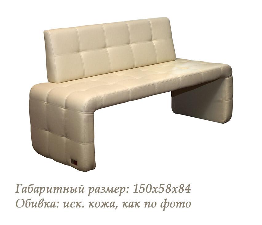 Кухонный диван Цефей-63